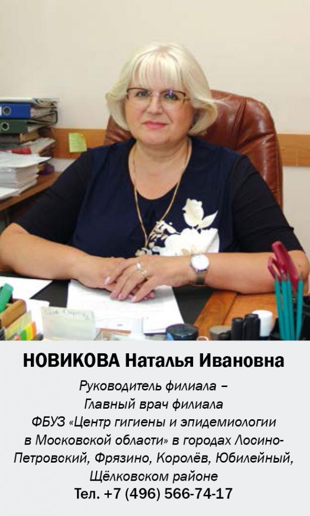 Медицинская книжка центр гигиены и эпидемиологии в Лосино-Петровске